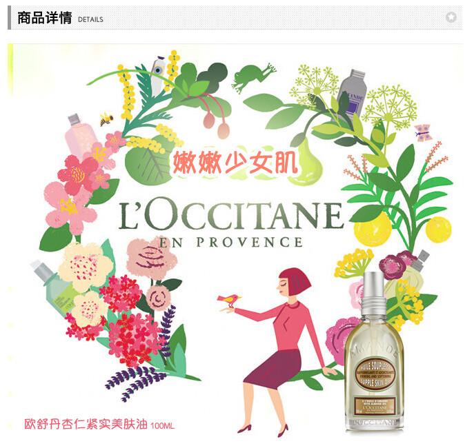 L'OCCITANE 欧舒丹 杏仁紧实美肤油100ml – Guangdong Health & Beauty