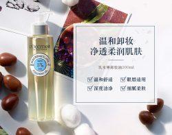 L'OCCITANE 欧舒丹 乳木果卸妆油200ml – Guangxi Healthy 保健,美妆和个人护理商品