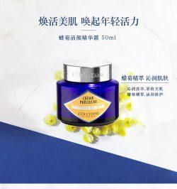 L'OCCITANE 欧舒丹 蜡菊活颜精华日霜50ml – Hunan 保健,美妆和个人护理商品