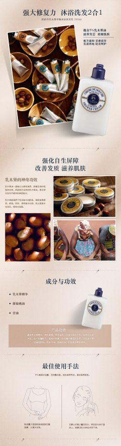 L'OCCITANE 欧舒丹 乳木果极丰润沐浴霜250ml – Zhongguo 保健,美妆和个人护理商品