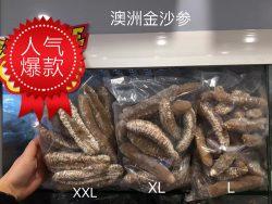 澳洲金沙参(M) (原价$490/KG) – Anhui 保健,美妆和个人护理商品