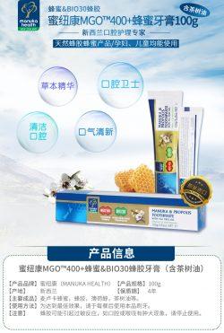Manuka Health 蜜纽康 蜂胶茶树油牙膏 100g – Hangzhou 保健,美妆和个人护理商品