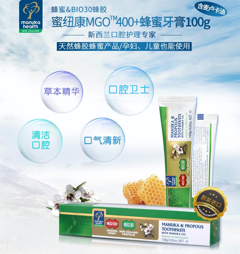 Manuka Health 蜜纽康 麦卢卡蜂胶牙膏 100g – Zhongguo 保健,美妆和个人护理商品
