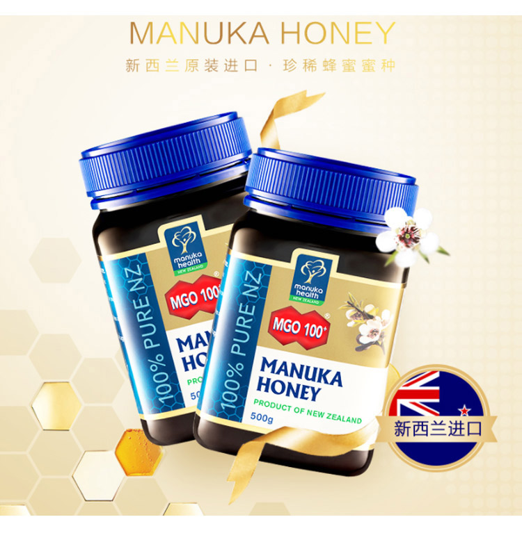 Manuka Health 蜜纽康 麦卢卡蜂蜜 MGO 100+ 500g – Hebei 保健,美妆和个人护理商品