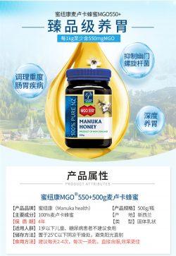 Manuka Health 蜜纽康 麦卢卡蜂蜜 MGO 550+ 500g – Joe Health & Beauty