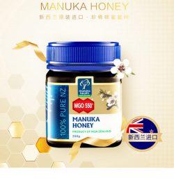 Manuka Health 蜜纽康 麦卢卡蜂蜜 MGO 550+ 250G – Taiwan Health & Beauty