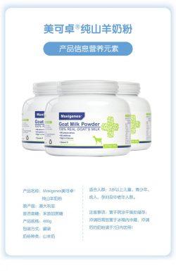 Maxigenes 美可卓 山羊奶粉 400g – Hunan 保健,美妆和个人护理商品