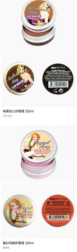 格兰玛弗兰 纯美玫儿护唇膏20ml-巧克力味 – Liaoning 保健,美妆和个人护理商品