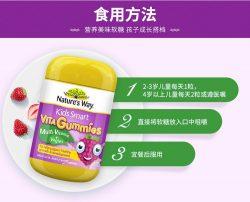 Nature's Way 佳思敏深海鱼油软糖60粒 – Hong Kong Health & Beauty