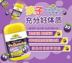 Nature's way佳思敏增强免疫力鱼油糖60粒 – Shanghai Health & Beauty