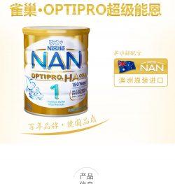 Nestle 雀巢超级能恩 婴幼儿配方奶粉1段 800g (初生婴儿) – Hangzhou 保健,美妆和个人护理商品