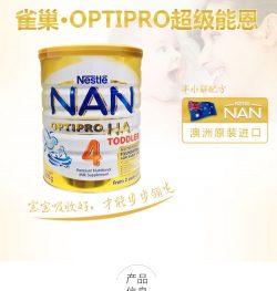 Nestle 雀巢超级能恩 婴幼儿配方奶粉4段 800g (2岁以上) – Hong Kong Health & Beauty