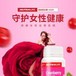 Nutra-life 纽乐 蔓越莓50000 100粒 – Chinco 保健,美妆和个人护理商品