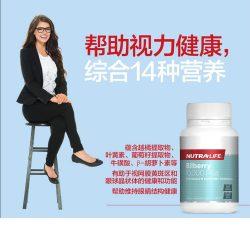 Nutra-life 纽乐 护眼片10000+叶黄素/越橘/葡萄籽组合配方60片 – Hunan 保健,美妆和个人护理商品