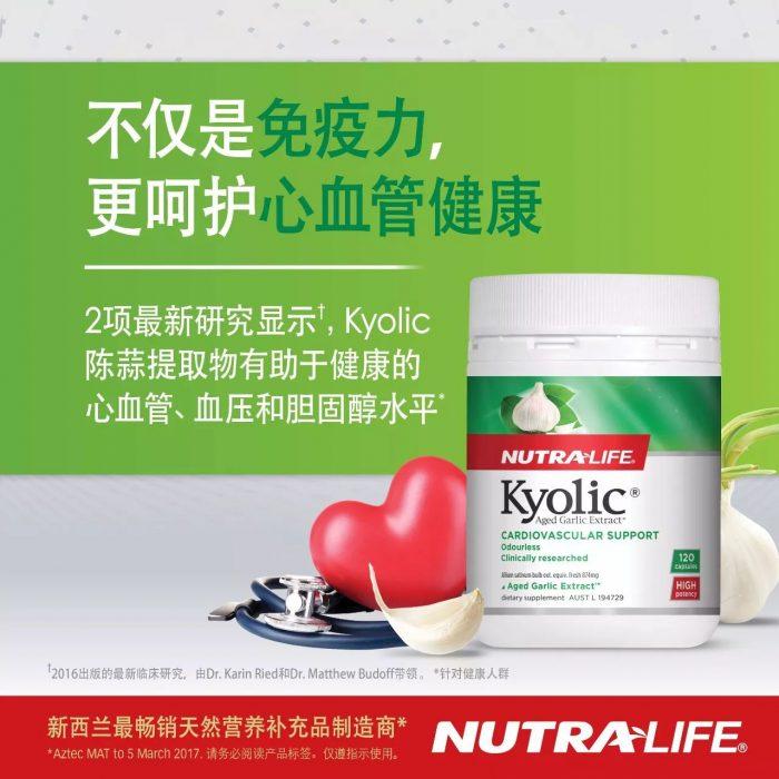 Nutra-life 纽乐 KYOLIC 陈蒜提取物120粒 – Liaoning 保健,美妆和个人护理商品
