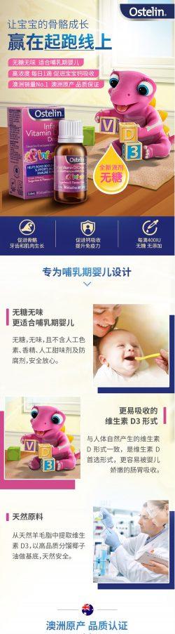 Ostelin 婴儿维他命D3 滴剂 – Guangdong Health & Beauty