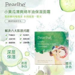 Pearlbe 小黄瓜清爽绵羊油保湿霜 – Shaanxi 保健,美妆和个人护理商品