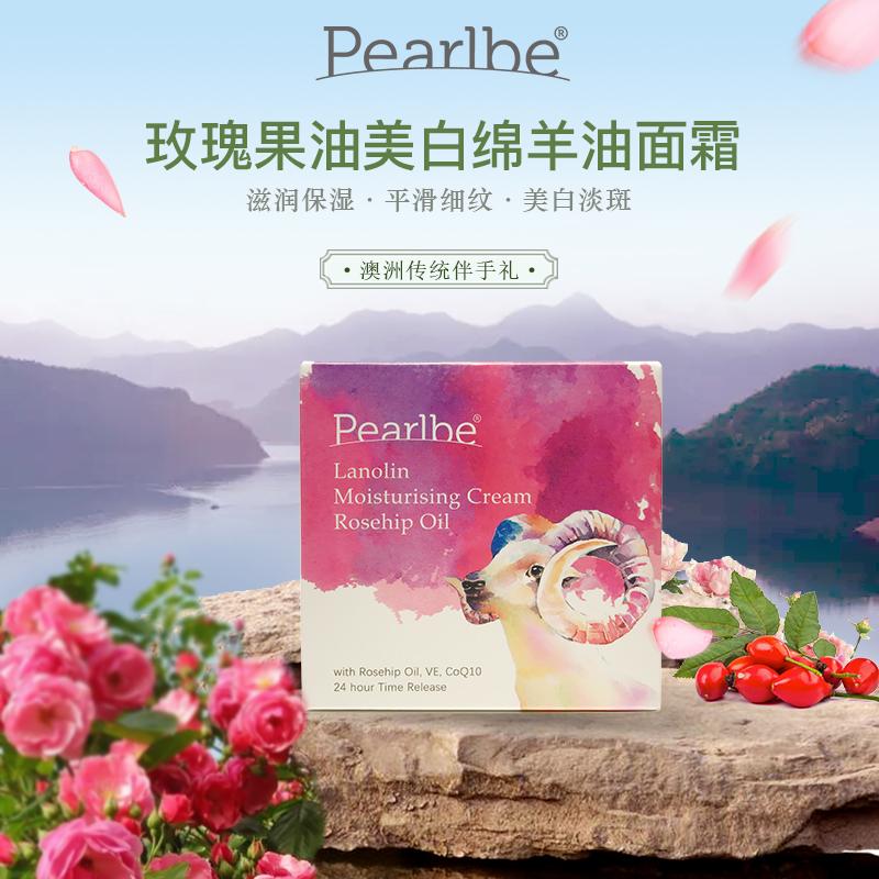 pearlbe 玫瑰果油美白绵羊油面霜 – Zhejiang Healthy 保健,美妆和个人护理商品