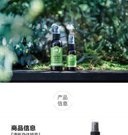 perfect potion清新防蚊喷雾 清爽保湿 婴儿孕妇可用 – Hong Kong Health & Beauty