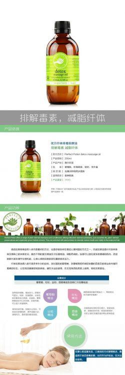 Perfect Potion 优方 植物紧致纤体排毒按摩油200ml – Chinco 保健,美妆和个人护理商品