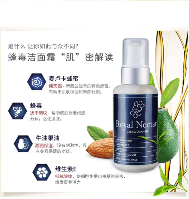 Royal Nectar 蜂毒洗面奶 – Guizhou Healthy 保健,美妆和个人护理商品