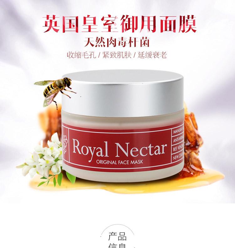 Royal Nectar 蜂毒面膜 50ml – Tom Health & Beauty