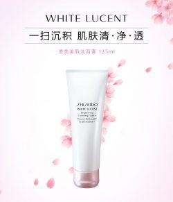 Shiseido 资生堂 透亮美肌洗面膏125ml 丰富泡沫 清洁肌肤 正品 – China Health & Beauty