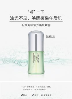 Shiseido 资生堂 新漾美肌活力焕肤喷雾50ml 补水控油 – Chongqing 保健,美妆和个人护理商品