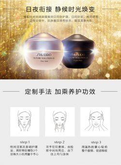 Shiseido 资生堂 时光琉璃御藏集效奢养霜 50ml – Hangzhou 保健,美妆和个人护理商品