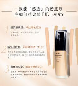 """Shiseido 资生堂 柔滑光透持妆粉底液30ml 随""""肌""""应变 (Neutral 4 ) – Zhejiang Heal ..."""