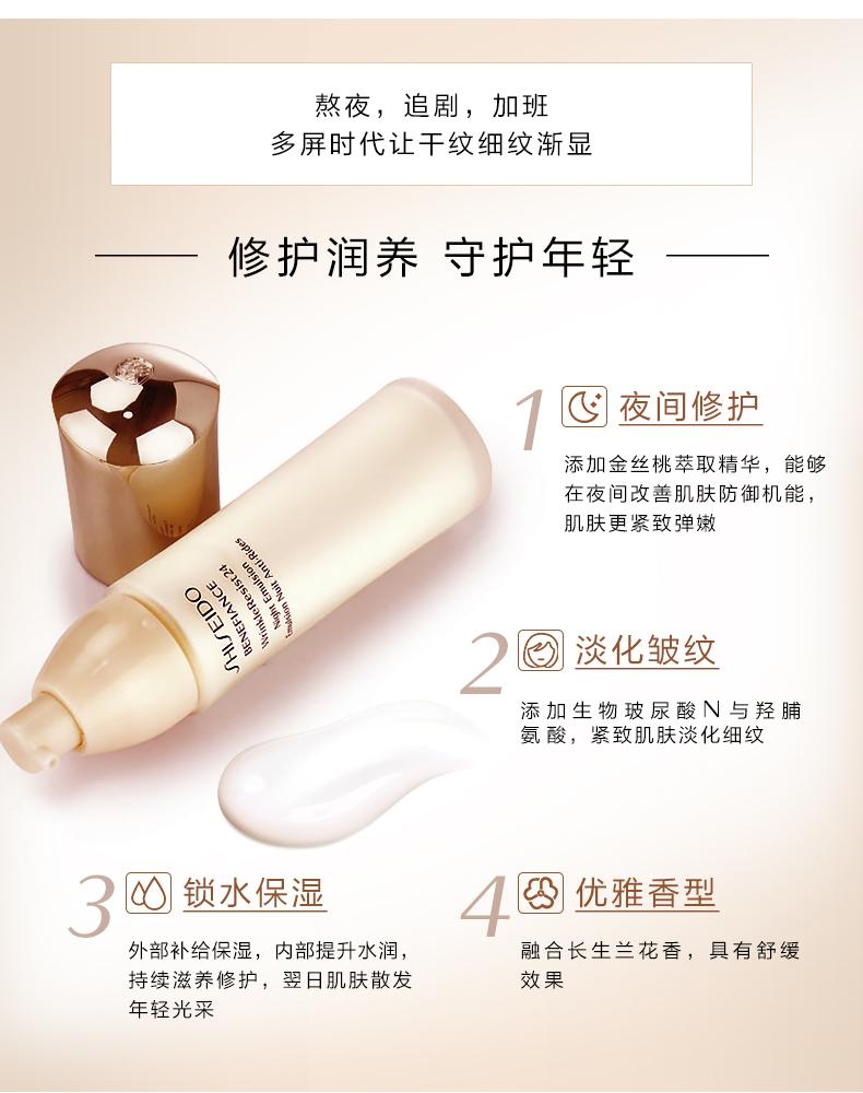 Shiseido 资生堂 盼丽风姿抗皱夜乳 75ml 补水 保湿 – Shanxi 保健,美妆和个人护理商品