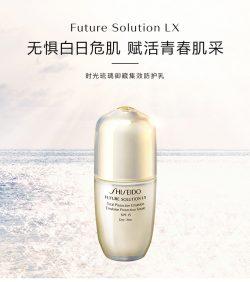 Shiseido 资生堂 时光琉璃御藏 集效防护乳75ml SPF15 – Zhongguo 保健,美妆和个人护理商品