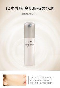 Shiseido 资生堂 新漾美肌精华健肤水150ml 补水保湿滋润爽肤水 – Taiwan Health & Beauty