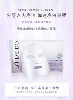 Shiseido 资生堂 新透白美肌源动力面膜6片 美白补水 净透肌 – Tess Health & Beauty
