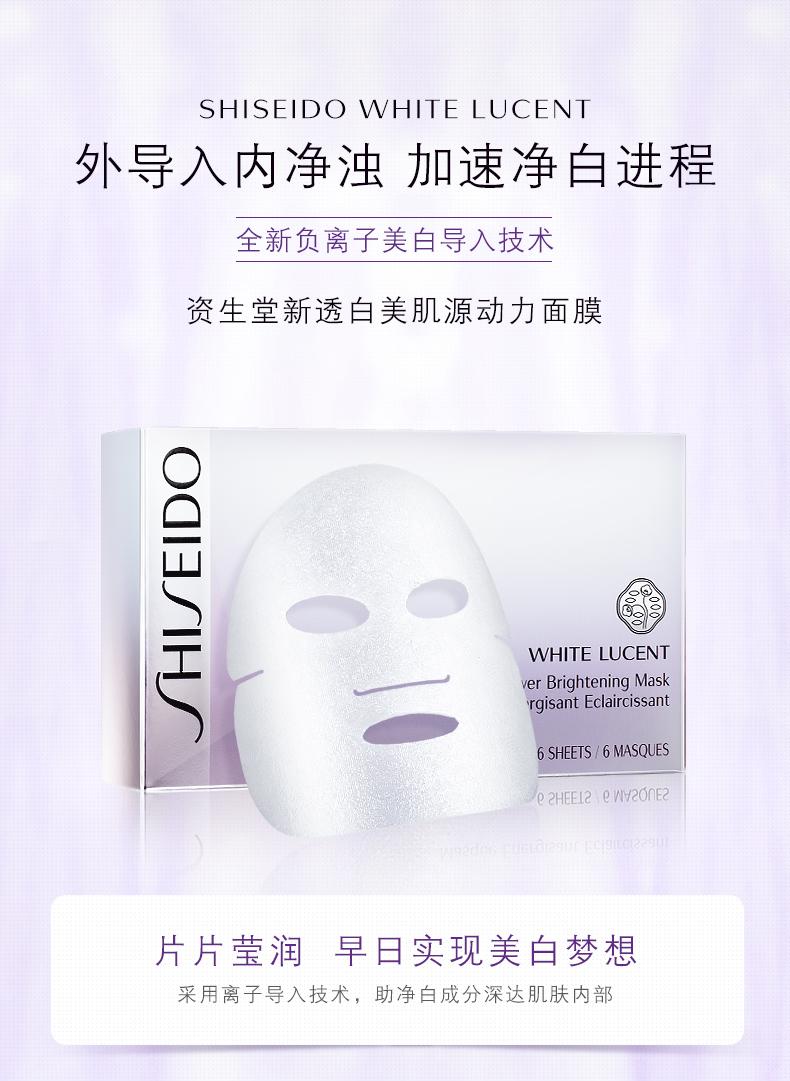 Shiseido 资生堂 新透白美肌源动力面膜6片 美白补水 净透肌 – Yunnan 保健,美妆和个人护理商品