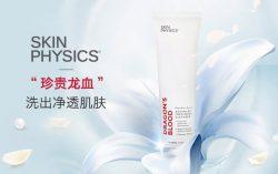 Skin Physics 龙血3合1修复净颜洁面乳 150毫升 – Guangxi Healthy 保健,美妆和个人护理商品
