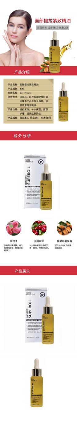 Skin Physics 面部提拉紧致精油 30ml提拉紧致 – Guizhou Healthy 保健,美妆和个人护理商品