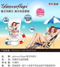 格兰玛弗兰安娜亚马逊防晒霜SPF30+ 40ml – Aodaliya 保健,美妆和个人护理商品