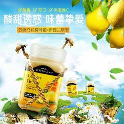 Streamland 新西兰柠檬蜂蜜 500g – Mytravelshoppe Health & Beauty
