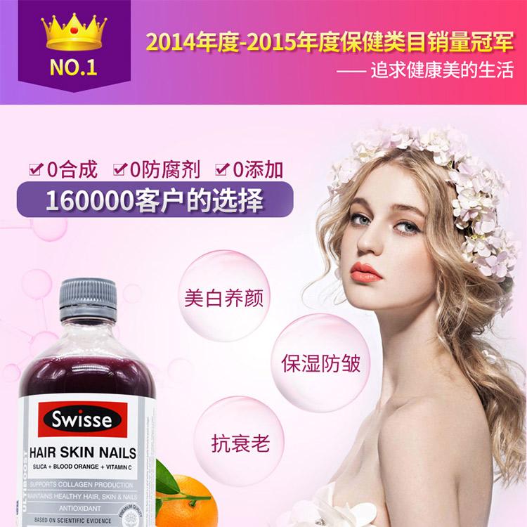swisse 胶原蛋白液500ml – Shanxi 保健,美妆和个人护理商品