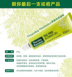 Thursday Plantation 星期四农庄茶树祛痘凝胶啫喱 25g – Henan 保健,美妆和个人护理商品