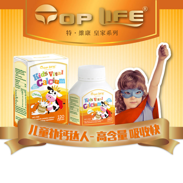Top life 特维康 儿童液体钙120粒 – Idea 保健,美妆和个人护理商品