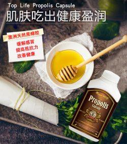 Top life 特维康无铅黑蜂胶2000mg 365粒 – Guangdong Health & Beauty