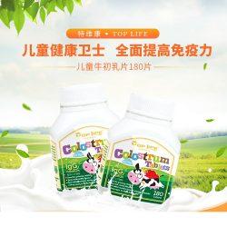 Top Life 特维康 儿童牛初乳片820mg 180片 抵抗感冒 流感和病毒感染 – Guangdong Health & B ...