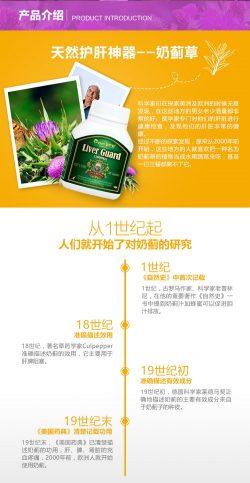 Top Life 特维康奶蓟护肝胶囊15000mg 100粒 – Qiufang Health & Beauty
