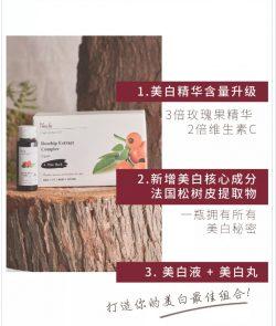 Unichi 玫瑰果精华美白液 口服美容圣品 全身美白30ml*10瓶 – Shanxi 保健,美妆和个人护理商品