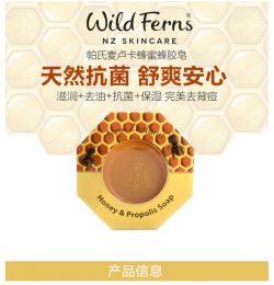 Wild Ferns 蜂蜜蜂胶皂 洁面沐浴两用香皂Honey&Propolis Soap – Shanxi 保健,美妆和个人护理商品