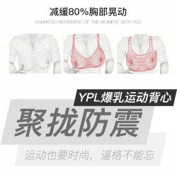 YPL 美肩爆乳运动背心 Crossback – Shaanxi 保健,美妆和个人护理商品