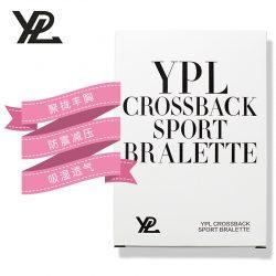 YPL 美肩爆乳运动背心 Crossback – Zhejiang Healthy 保健,美妆和个人护理商品