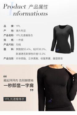 YPL 光速瘦身衣 – Idea 保健,美妆和个人护理商品